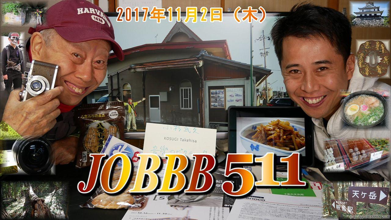 JOBBB511ワードプレス(縮小サイズ)