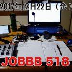 ラジオ第518 チェーンvsスタッドレス/ 230のアーリークリスマス/スーパーの豆乳で温豆腐/JOBBB長野支局開設