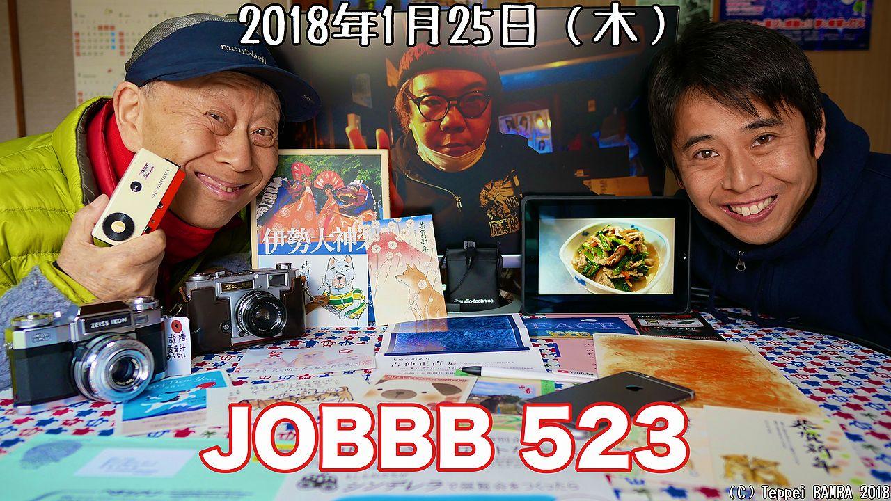 JOBBB523ワードプレス用画像