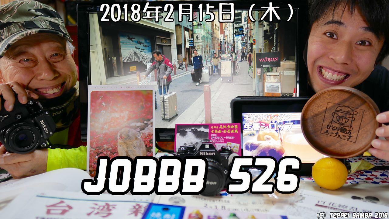 JOBBB526ワードプレス用画像