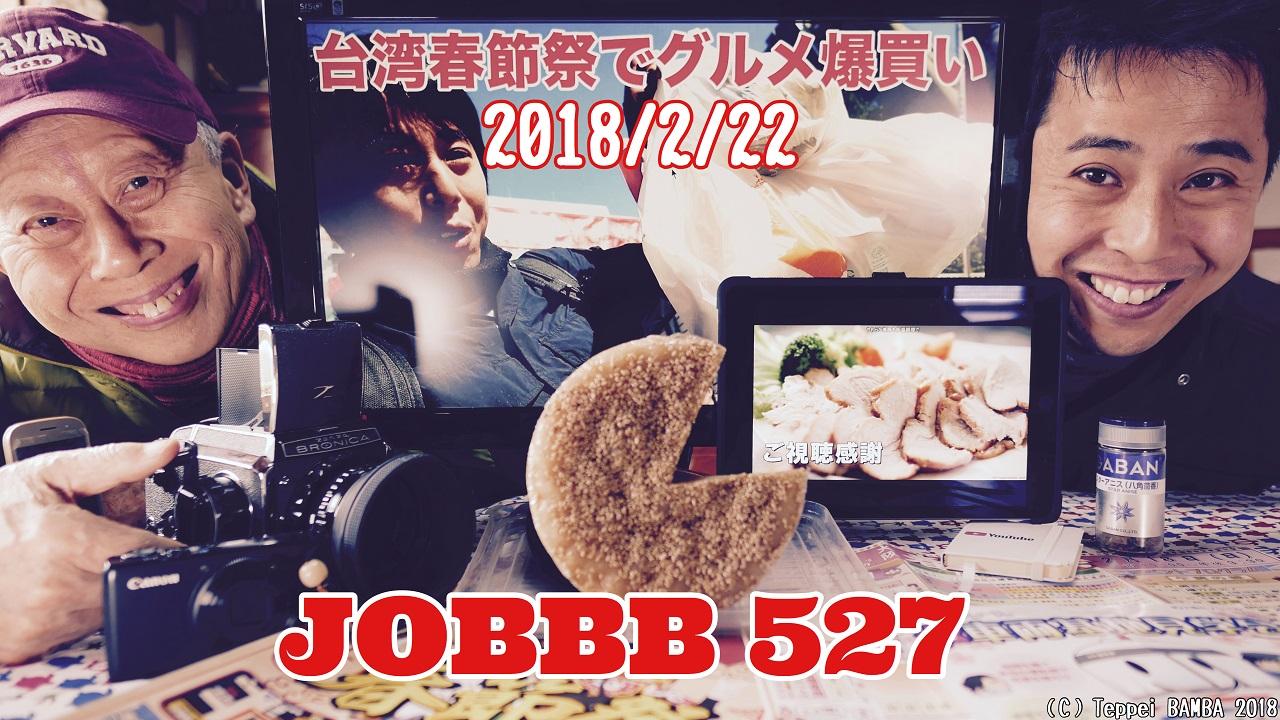 JOBBB527ワードプレス用画像