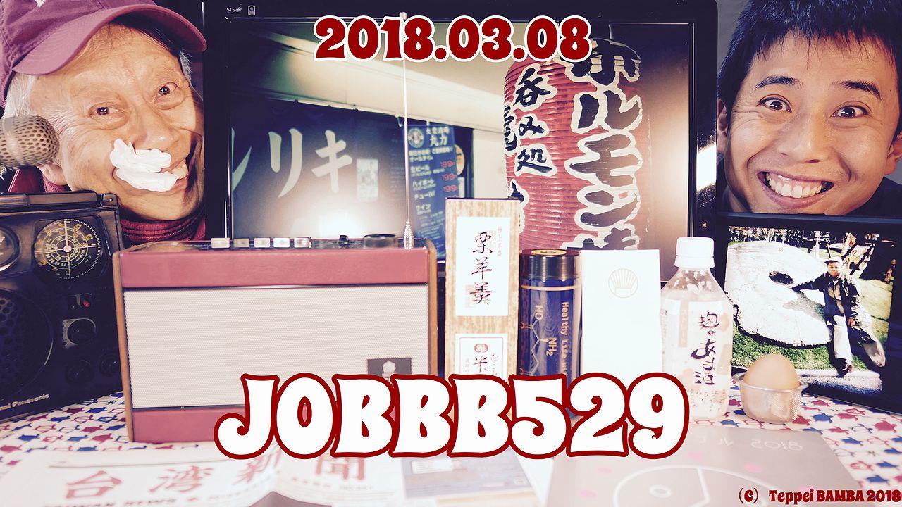 JOBBB529ワードプレス用画像