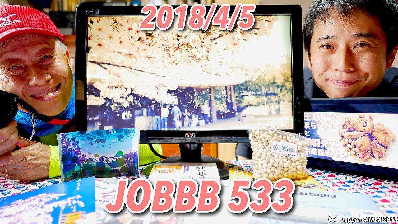 JOBBB533ワードプレス用画像