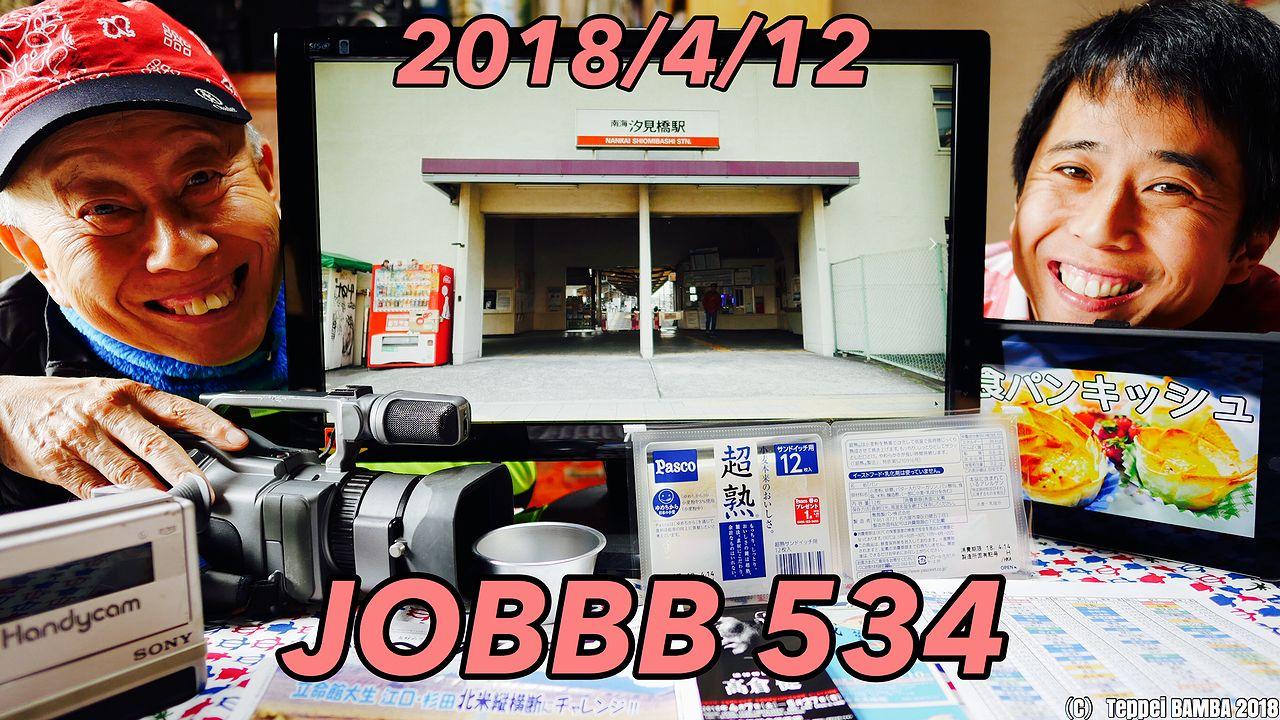 JOBBB534ワードプレス用画像