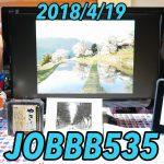 ラジオ535 ジュエリーUEJIMA/YouTubeSpace東京/インスタの基本/料理レシピ【なまぶしと焼き豆腐のたきあわせ】/タブ鉄 大阪の秘境 南海汐見橋線を行く②