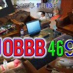 ラジオ469 タイ・プーケット支局開設/ボストン通信 28 背筋が凍る3つの実話