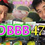 ラジオ476 スケートを大阪市内で/世界のしょうない音楽祭/もちつき機で春色おはぎ/カバンに入る本格ドローンMAVIC PRO開封/ののはテロリストか?オンラインメディア授業で危機一髪