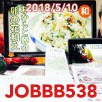ラジオ538 アサヒビール四国工場/MIZUNO OSAKA CHAYAMACHI/料理レシピ【おからとあじのうの花和え】/石鎚山親子登山