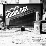 ラジオ561 本当に素人YouTuber?/ネット検閲の中心地フィリピン/伊丹空港ふみおよっちゃん夫婦街ボラ