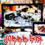 ラジオ598 瀕死のセミ頭上から落下の真相 吉野家のやさしいごはん/料理レシピ【アジのさつま揚げ】/ミノルタ宇宙を3.5周したカメラ