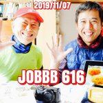 ラジオ616 マイブームはヒカキン/大阪中之島謎の裸体彫刻/京都東京そして西成/やわらかクリーミーコロッケ/リスナーさんからのお便り紹介