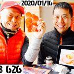 ラジオ626 干し柿の福寿柿とは? 料理チャンネルの名前変えた理由 よっちゃんのカッテージチーズ/赤かぶらの甘酢漬け/今年もスキーに行ってきました 長野鹿島槍スキー場