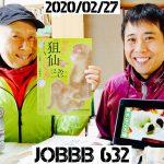 ラジオ632 阪急高架工事がYouTubeを元気にする 大阪の中津駅が面白い/うぐいす餅/目出たい動物大集合!オオサカを代表する絵師たち 猿描き狙仙三兄弟 -鶏の若冲、カエルの奉時も