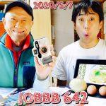 ラジオ642 スズメバチがやってきた! 娘のYouTubeデビュー 章夫の入院いろは歌/フライパンで豆腐の卵とじ/山菜を求め貝塚の山奥へ