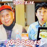 ラジオ643 病院生活は意外に快適?!/蒸しパン/病室支局開設 章夫の検査入院ボラボラ