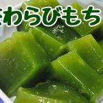 宇治抹茶わらび餅【健康料理のばんちゃんレシピ動画】