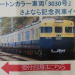 さよならツートンカラー山陽電鉄3030号引退記念し貸し切り運行レポート