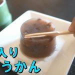 あずき入り水ようかん【健康料理のばんちゃんレシピ動画】