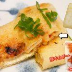 油揚げとチーズのはさみ焼き【健康料理のばんちゃんレシピ動画】