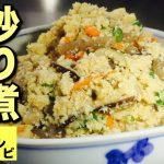 おから炒り煮【健康料理のばんちゃんレシピ動画】